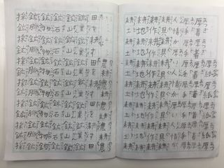 漢字 小5−2