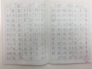 漢字小6−1 4級