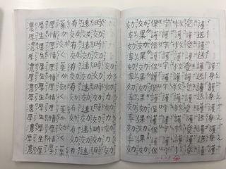 漢字 小5−1