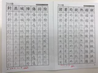 漢字練習ノート5級