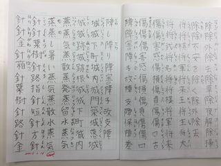 漢字 5級−1