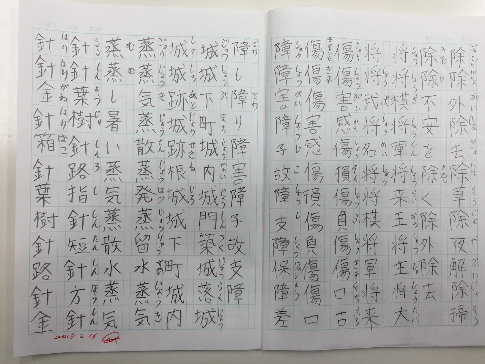漢字 練習 小学生