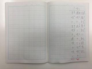 漢字小6−2 4級