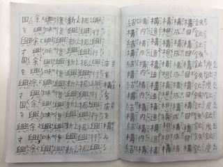 漢字 小5−3