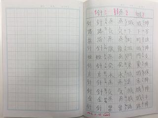 漢字 5級ー2女